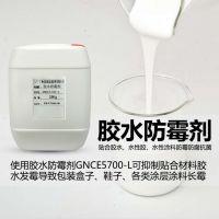 鞋子箱包鞋盒胶水防霉剂GNCE5700-L,用于胶水添加防霉