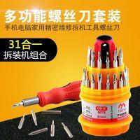 螺丝刀套装 多功能组合螺丝刀 31合1 多功能螺丝刀 螺丝刀套装