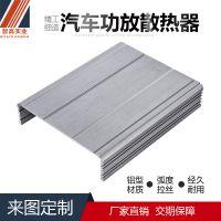 深圳铝型材散热器生产厂家 铝型材拉丝汽车功放散热器大量供应