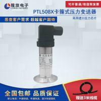 PTL508X卡箍式卫生型压力变送器平面隔膜压力传感器