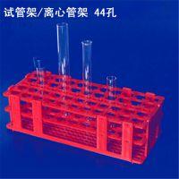 44孔网格试管架 孔径18mm 塑料离心管架  实验室耗材