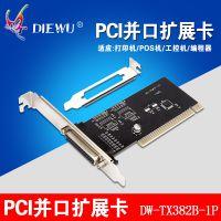DIEWUPCI转并口转换卡PCI并口扩展卡PCI转25针打印机接口卡转接卡