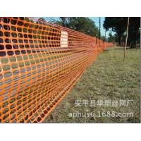 【厂家直销】塑料警示网、塑料围栏、警示围栏、警示网围栏