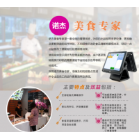 餐饮连锁软件 美食专家店铺管理软件 收银软硬件方案