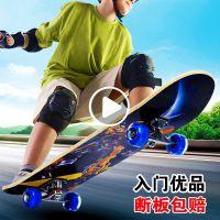 四轮滑板儿童初学者青少年刷街玩具男孩女生双翘板公路专业滑板车