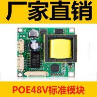 标准POE48V模块大功率网络监控摄像头专用POE内置模块三年质保