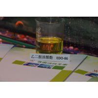 深圳供应除蜡分散剂乙二胺油酸酯edo86