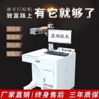 鑫翔机械加工厂铭牌打标机台式激光打码机出厂日期刻字机