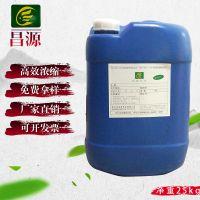 昌源CY-1005溶剂型清洗剂 环保除油剂除胶剂 厂家直销