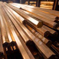 C2680黄铜六角棒 进口高精环保 易切易加工黄铜六角棒