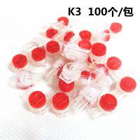 K3双刀片三芯接线子/网线电话线接线子/K3接线端子/100颗/包
