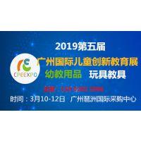 2019广州幼教展;2019广州教育展