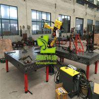 厂家直销多功能柔性焊接工作台 东莞机器人焊接平台全国包送货