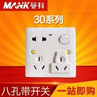 正品保证曼科开关多用插座J30系列八孔插座10A灯制多功能插座带灯