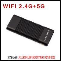 批发mirascreen 5G手机无线WiFi推送宝Miracast同屏器hdmidongle