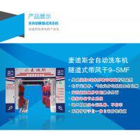 郑州汽车美容店加油站洗车设备投资方案 商用洗车店利润怎么样 麦迪斯9-SMF自动洗车机