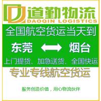 东莞货物到烟台航空运输运费怎么算?加急件从东莞到烟台,道勤
