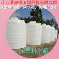 加厚圆形滚塑水箱10吨海水困水存储罐10立方耐酸碱露天桶10T印染废水储罐