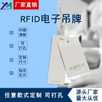 厂家直销RFID吊牌rfid服装卡牌标签批量定制加工生产产品彩色标签