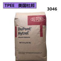 Hytrel? 美国杜邦 TPEE 3046 NC010 邵氏硬度D30 高性能聚酯弹性体注塑成型