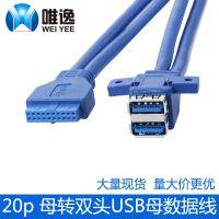 主板20pin转usb3.0外接转换线 20P转2口重叠USB3.0带耳朵可锁面板