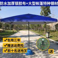 大号户外遮阳伞摆摊伞太阳伞庭院伞大型雨伞四方伞沙滩伞3米