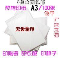 热升华转印纸A4印花纸鼠标垫非纯棉T恤烤杯纸手机壳金属A3烫画纸