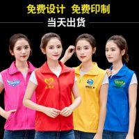 复合布广告马甲定制外出宣传促销活动 志愿者马甲工作制服促销服