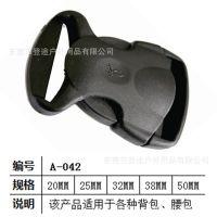 厂家现货供应黑色塑料插扣 登山背包扣 20mm 3.8单调节扣A042