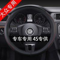 专用于大众17-18新Tiguan途锐捷达改装汽车方向盘D型新款把套真皮