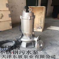 天津不锈钢排污泵 耐高温80度90度100度潜水泵