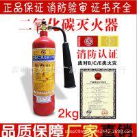 MT3消防灭火装置手提式2kg二氧化碳灭火器CO2正品气体灭火器