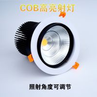 COB射灯40瓦LED天花灯30W50W服装店工程嵌入式开孔16公分cm大筒灯