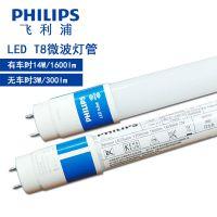 Philips/飞利浦微波感应T8LED灯管车库停车场自动感应调光灯管14W