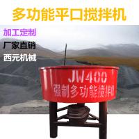 高效节能强制式水泥平口搅拌机 立式全自动多功能平口搅拌机