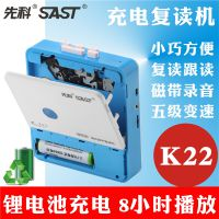 SAST/先科 K22復讀機可充電鋰電池學生英語學習機初中錄音機磁帶