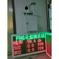 碧如蓝大气网格化检测站|网格化环境在线系统