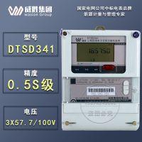 威胜DTSD341-MB3三相四线电能表/0.5S级|3×57.7/100V|3×1.5(6)A