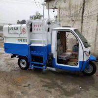 供应电动三轮垃圾车 电动环卫三方垃圾车