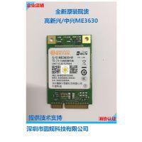 中兴 4G通讯模块ME3630 MINI PCIE 接口 LTE 全网通七模