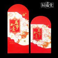 佛山厂家辰福堂U系列广告利是封定制 厂家利是封批发128克金东双铜四色浮雕烫金利是封新年红包定做