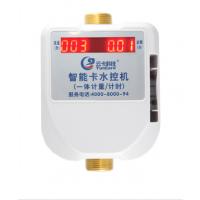 云卡通水控管理系统YK916
