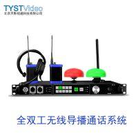 全双工无线导播通话演播电视台导播对讲一拖四设备TY-880PRO包邮
