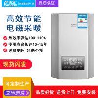 家用壁挂炉优质品牌 纯宝6-480KW 电壁挂炉 电暖壁挂炉 电采暖壁挂炉 高频电磁采暖炉