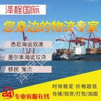 推荐:澳洲物流专线-清远专业移民搬家服务%澳洲海运家具