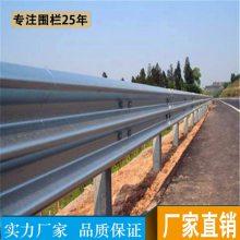 惠州高速公路波形护栏安装 中山道路波浪形围栏 防撞等级较高