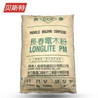电木粉 PF/台湾长春/PMC-T220NA 耐腐蚀电木粉 热固性酚醛树脂