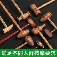 头部按摩棒槌按摩锤敲打锤鸡翅木按摩器工具敲背捶子老年人多功能