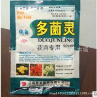 批发 纯白多菌灵 80克装 花卉植物专用杀菌剂 家庭绿植盆栽专用