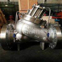 多功能水泵控制阀 JD745X-16P DN450 不锈钢法兰 水力控制阀